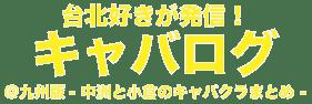 台北好きが発信!キャバログ@九州版- 中洲と小倉のキャバクラまとめ –